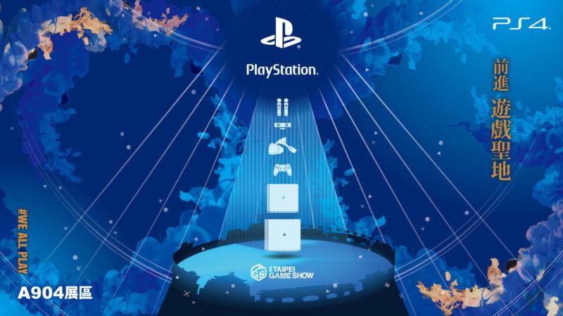 2019台北國際電玩展PlayStation展區主視覺