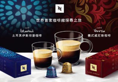 Nespresso 推出全新限量款「土耳其伊斯坦堡咖啡」及「義式威尼斯咖啡」