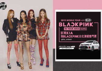 KIA新年開春禮不完  1.8萬超低頭款開回家 試駕再抽韓國女子天團BLACKPINK演唱會門票