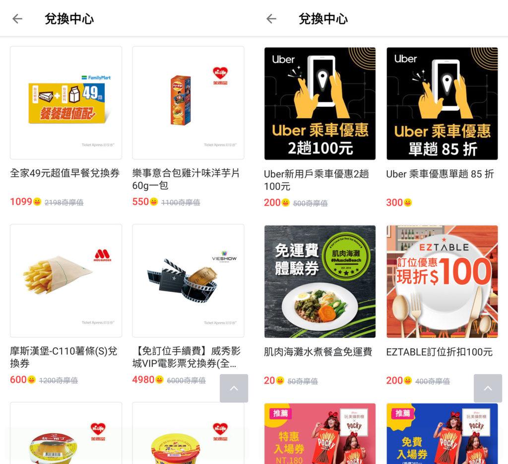 Yahoo奇摩App螢幕截圖