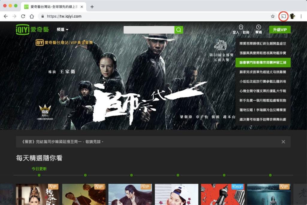 電腦版Chrome瀏覽器畫面