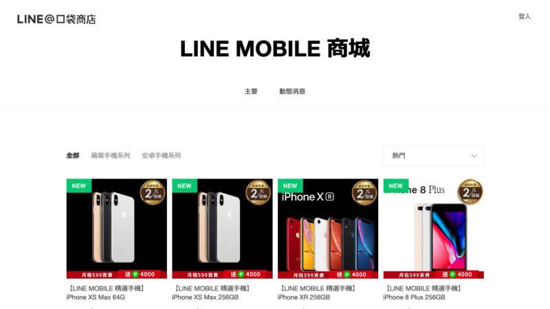 Line Mobile桌機版首頁
