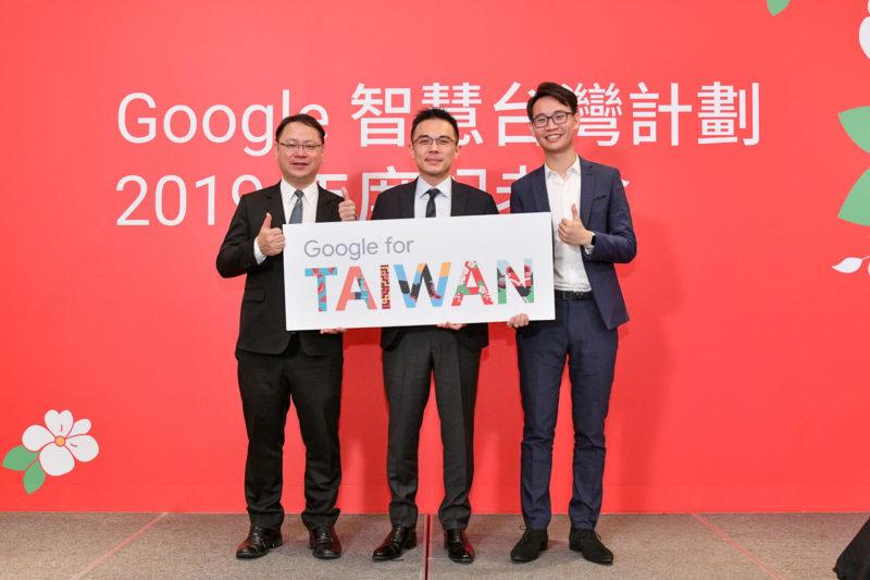 Google台灣與香港行銷副總經理利啟正(左)、Google台灣總經理陳俊廷(中)和均一平台教育基金會董事長兼執行長呂冠緯(右)