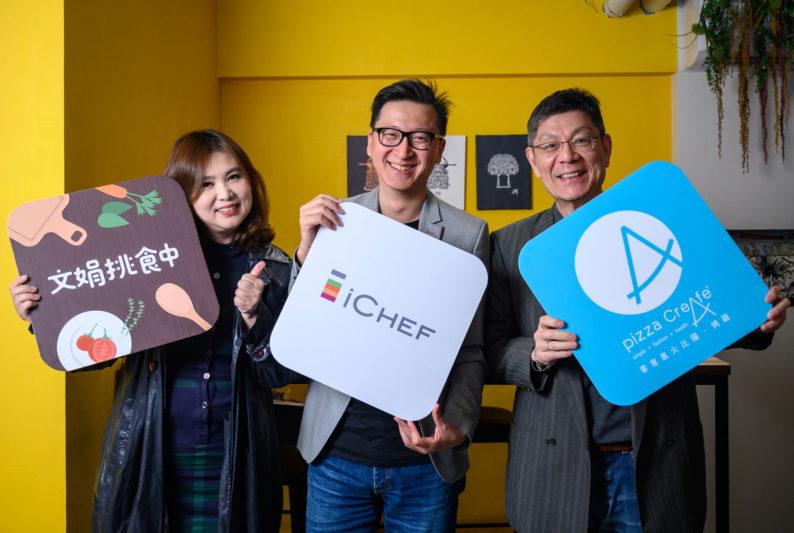 左起《文娟挑食中》創辦人李文娟、iCHEF共同創辦人程開佑、客意直火比薩共同創辦人李明元
