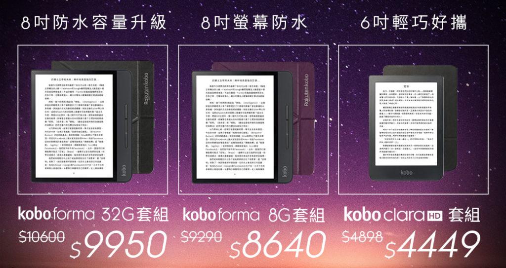 樂天Kobo電子書閱讀器原廠皮套組優惠內容
