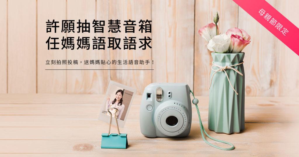 KKBOX母親節活動廣宣