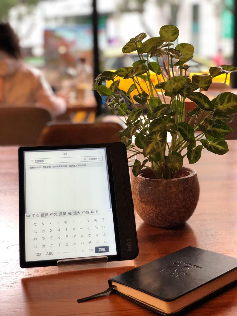 樂天Kobo電子書中文輸入法