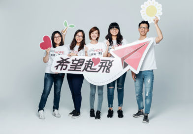 LG 2019「Life's Good with HOPE 希望。傳愛」開跑