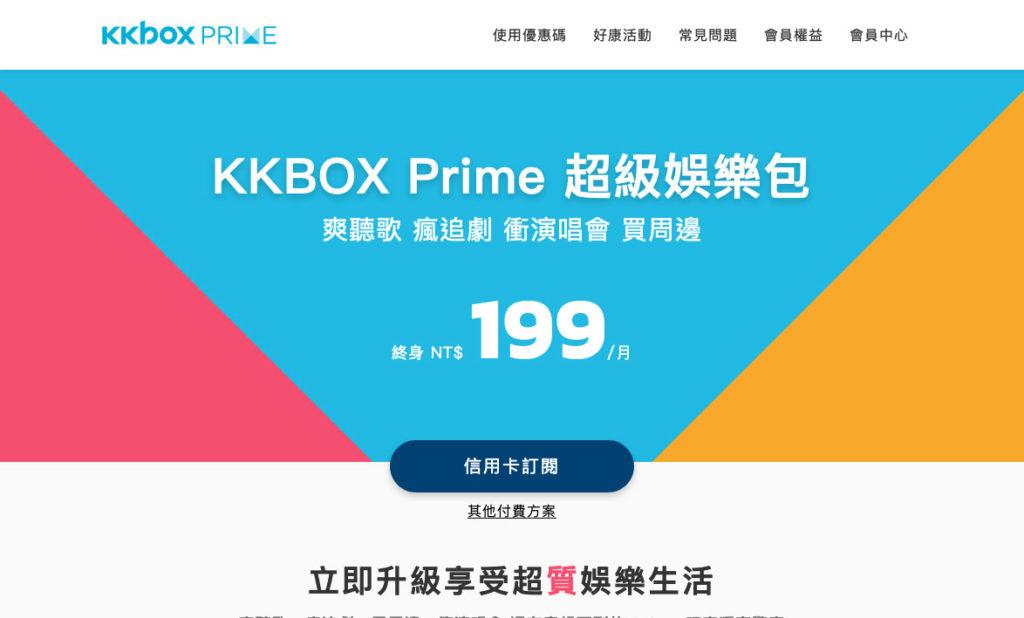 KKBOX Prime網頁截圖