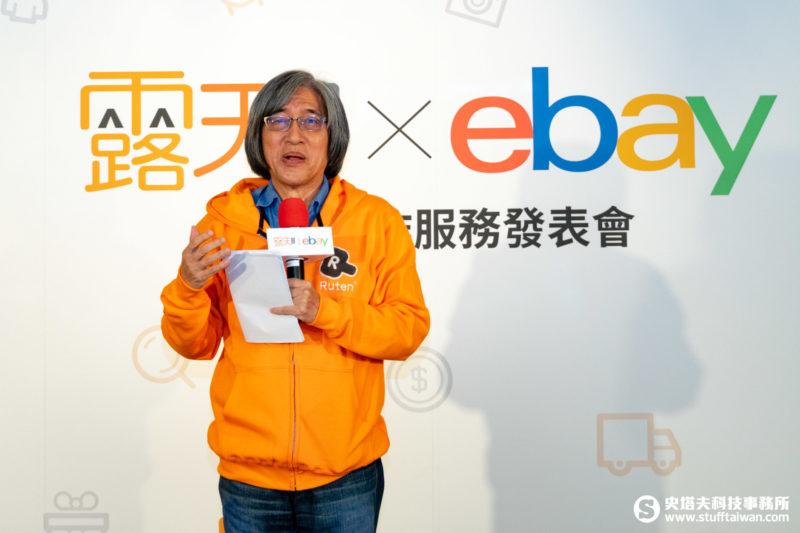 露天拍賣董事長詹宏志