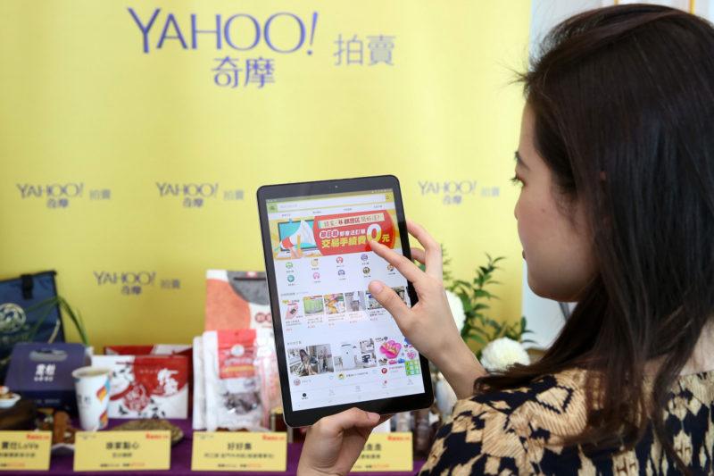 Yahoo奇摩拍賣App情境照