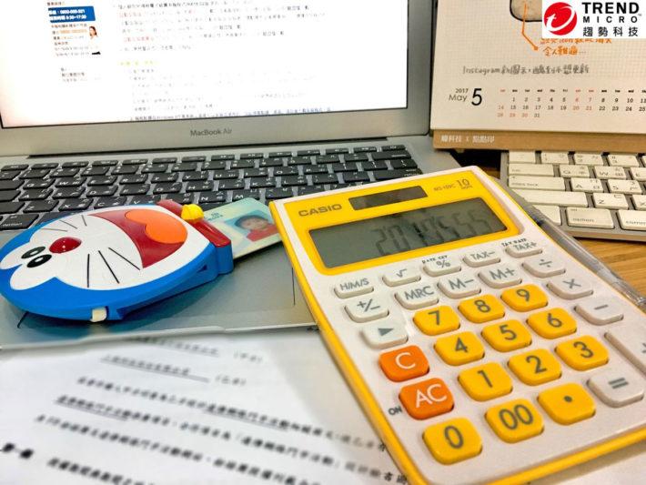 網路報稅情境照