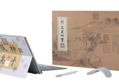 微軟Surface攜手故宮精品打造都會配備「新文房四寶」SP6特仕版上市