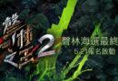iM短影x《聲林之王2》聲林海選最終章報名啟動!