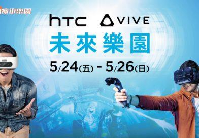 5/24-26《2019夏日瘋街 VIVE未來樂園》 VIVE Focus Plus台灣首次亮相