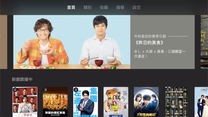 KKTV Apple TV版畫面