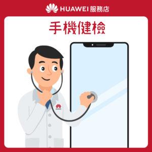 【HUAWEI】服務店_花粉服務百分百_服務1 手機健檢