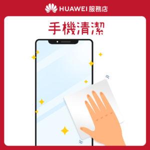 【HUAWEI】服務店_花粉服務百分百_服務2 手機清潔