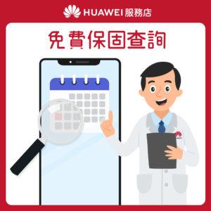 【HUAWEI】服務店_花粉服務百分百_服務4 免費保固查詢