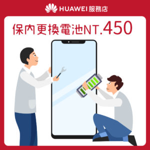 【HUAWEI】服務店_花粉服務百分百_服務6 電池均一價 保內更換電池$450