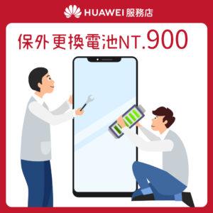 【HUAWEI】服務店_花粉服務百分百_服務6 電池均一價 保外更換電池$900
