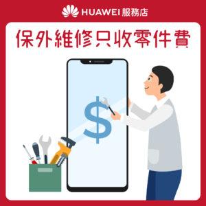 【HUAWEI】服務店_花粉服務百分百_服務7 保外維修只收零件費