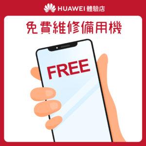 【HUAWEI】體驗店_花粉服務百分百_回饋4 免費維修備用機