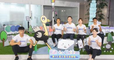 三星2019第15屆公益路跑Run For Children 開始報名摟!