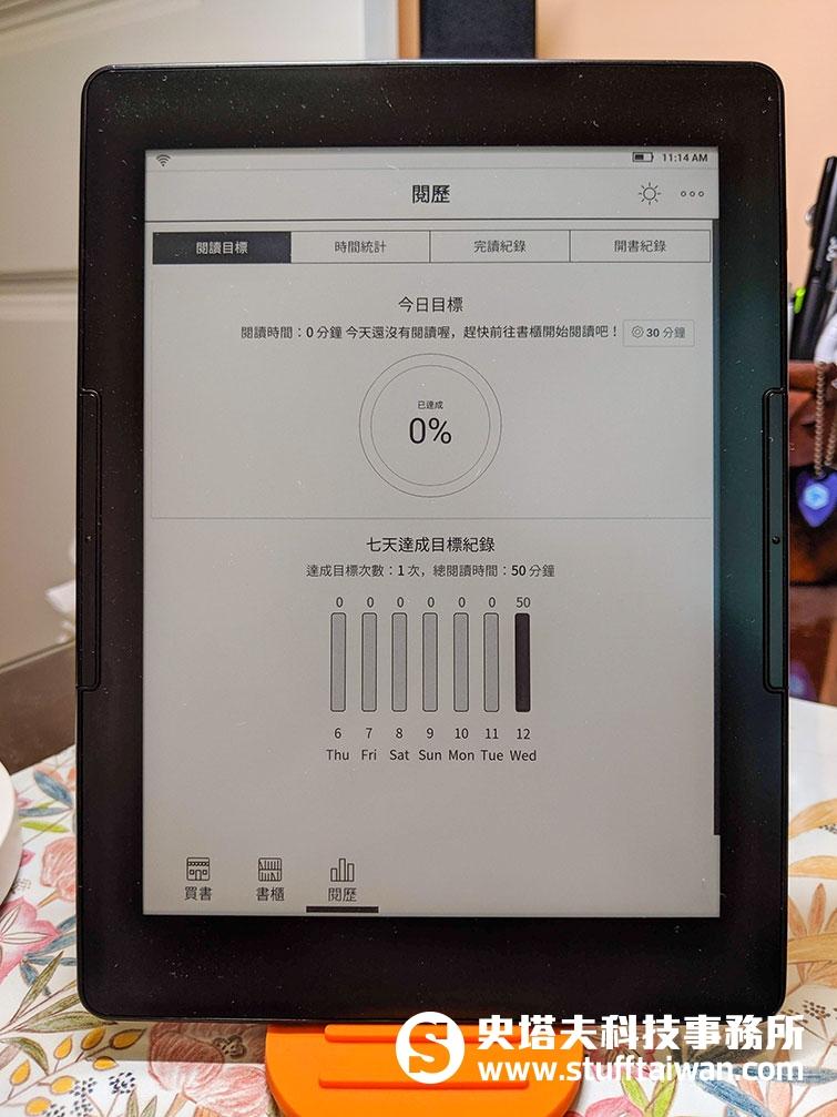 mooInk「閱歷」介面