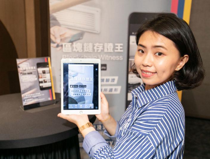 區塊科技展示區塊鏈存證王App