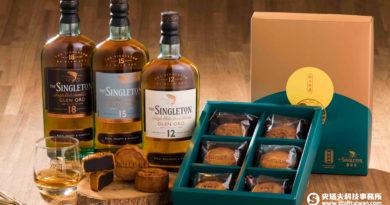 蘇格登攜手舊振南 威士忌X中秋月餅組合只要1200