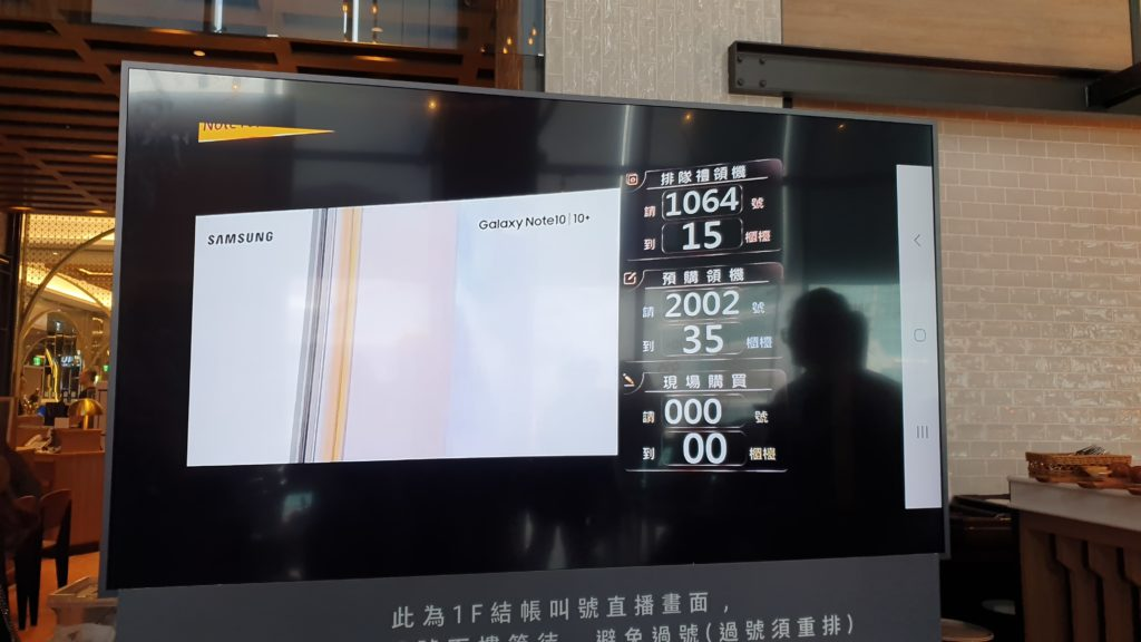 Samsung Galaxy Note10開賣