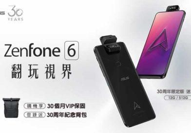 ASUS ZenFone 6 30周年限定版今開賣 搶先全球翻玩視界!