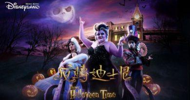 香港迪士尼「Disney Halloween Time 」 萬聖節好好玩