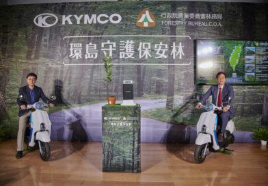 KYMCO攜手行政院農業委員會林務局  贈18台電動車帶頭守護台灣保安林
