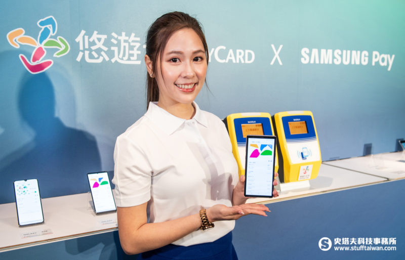 Samsung Pay悠遊卡