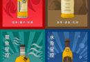 威士忌也有星座命定? 12星座推薦喝法大解析