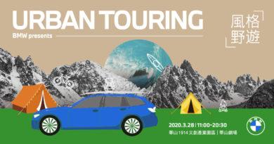 BMW 3 Touring與你一起chill – BMW URBAN TOURING 風格野遊