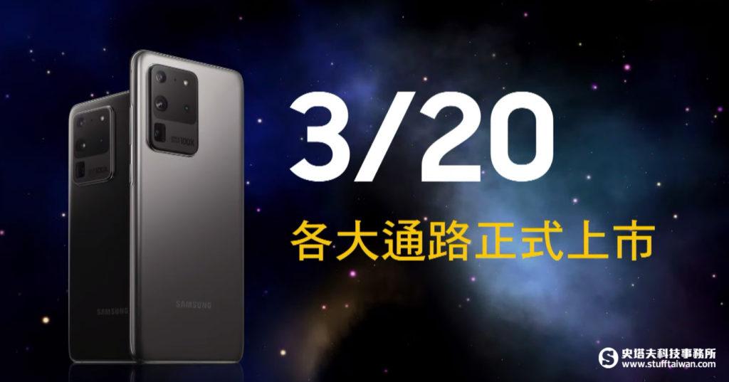 Galaxy S20 5G旗艦系列