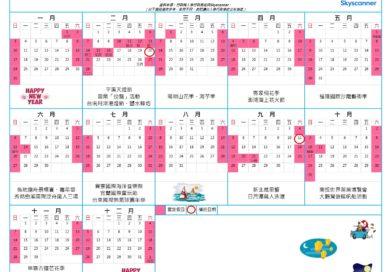 國內也好玩!Skyscanner 今日公佈「2021台灣假期行事曆」