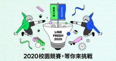 首屆「LINE FRESH 2020 校園競賽」徵件開跑