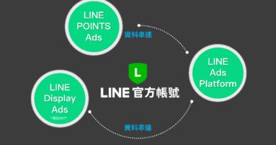 疫情中逆勢成長!LINE跨產品精準行銷成果亮眼
