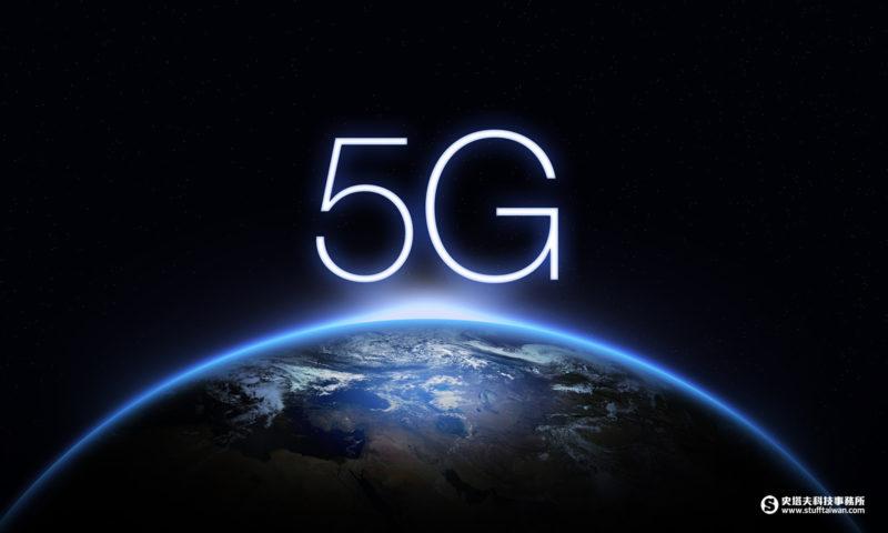 台灣 5G 超級懶人包 電信業者頻段、5G 資費方案、全球 5G 手機頻段表都在這