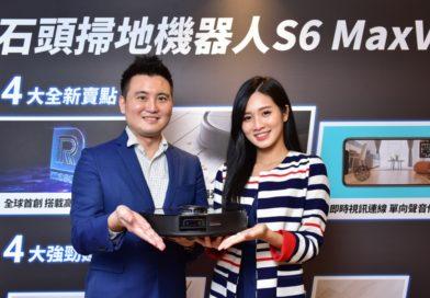 石頭科技 S6 MaxV 掃地機器人全新登場