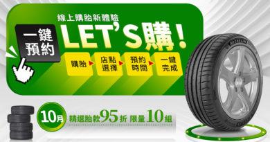 台灣米其林聯手PChome 打造一鍵式購胎服務