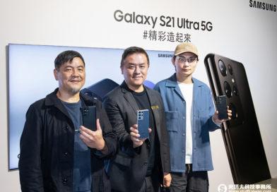 三星發表Galaxy S21 5G旗艦系列 徹底革新使用者手機攝影體驗