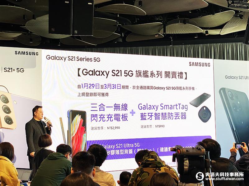 Galaxy S21 5F旗艦系列