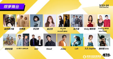 KKBOX催下去音樂節嗨翻南港!超過 30 組歌手 X 20 組 Podcast 節目 X 3 大舞台