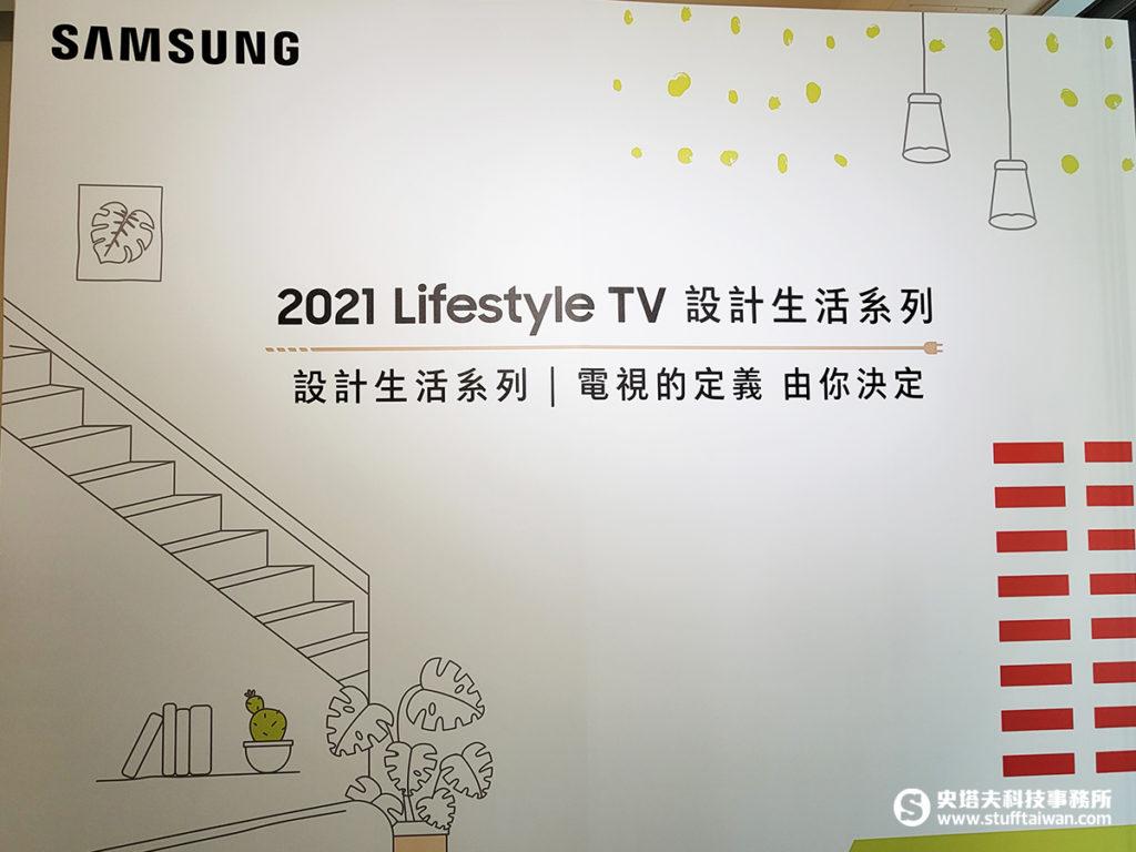2021 Lifestyle TV