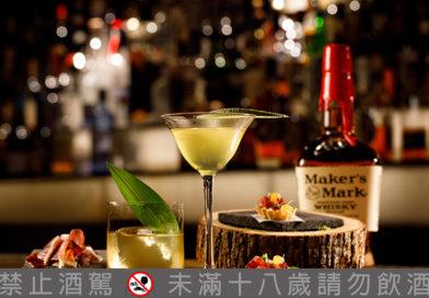 【舌尖上的美味激盪】一日限定活動 點Maker's Mark美格調酒 送頂級西班牙伊比利5J火腿